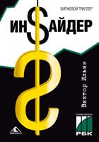 Инсайдер-Биржевой-триллер-В-Ильин.png