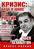 Кризис-беда-и-шанс-для-России.jpg