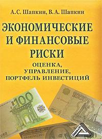 Экономические-и-финансовые-риски-А-Шапкин.jpg