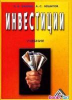 инвестиции-Вахрин.jpg