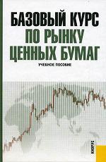 курс_по_рынку_ценных_бумаг.jpg