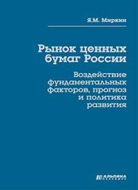 рынок_ценных_бумаг_в_россии.jpg