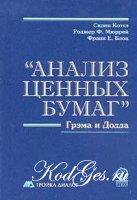 Analiz_tsiennykh_bumagh_Grema_i_Dodda.jpg