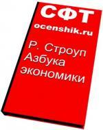 Azbuka_ekonomiki.jpg
