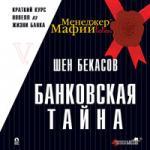 Bankovskaia_taina.jpg