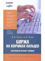Birzha_na_konchikakh_paltsiev.jpg.jpg