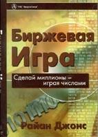 Birzhievaia_ighrajpg.jpg