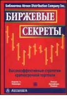 Birzhievyie_siekriety.jpg