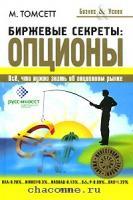 Birzhievyie_siekriety_-_optsiony.jpg