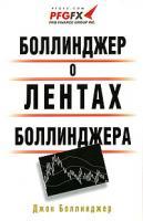 Bollindzhier_o_lientakh_Bollindzhiera.jpg