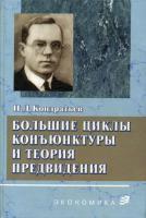 Bolshiie_tsikly_koniunktury_i_tieoriia_priedvidieniia.jpg