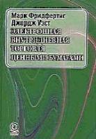 Eliektronnaia_vnutridnievnaia_torghovlia_tsiennymi_bumaghami.jpg