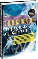 Entsiklopiediia_torghovykh_stratieghii.jpg