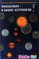 Finansovaia_i_biznies_-_astrologhiia.jpg