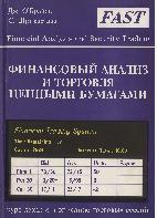 Finansovyi_analiz_i_torghovlia_tsiennymi_bumaghami.jpg.jpg