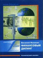 Finansovyi_dilingh._Tiekhnichieskii_analiz.jpg