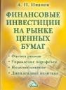 Finansovyie_inviestitsii_na_rynkie_tsiennykh_bumagh.jpg