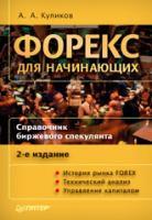 Forieks_dlia_nachinaiushchikh.jpg