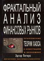 Fraktalnyi_analiz_finansovykh_rynkov.jpg