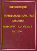 Fundamientalnyi__analiz_mirovykh_valiutnykh_rynkov._V._Likhovidov.jpg.jpg