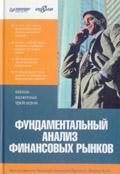 Fundamientalnyi_analiz_finansovykh_rynkov.jpg