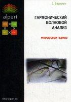Garmonichieskii_volnovoi_analiz_finansovykh_rynkov.jpg