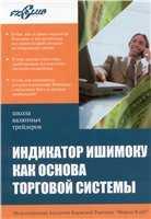 Indikator_Ishimoku_kak_osnova_torghovoi_sistiemy.jpg