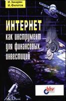 Intierniet_kak_instrumient_dlia_finansovykh_inviestitsii.jpg