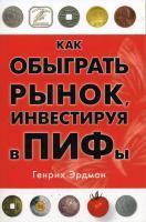Kak_obyghrat_rynok_inviestiruia_v_PIFy.jpg