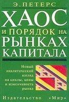 Khaos_i_poriadok_na_rynkie_kapitala.jpg