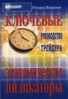 Kliuchievyie_ekonomichieskiie_indikatory.jpg