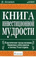 Knigha_inviestitsionnoi_mudrosti.jpg
