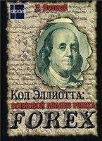 Kod_Elliotta._Volnovoi_analiz_rynka_Forex.jpg