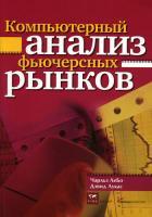Kompiutiernyi_analiz_fiuchiersnykh_rynkov.jpg