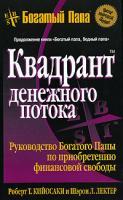 Kvadrant_dieniezhnogho_potoka.jpg