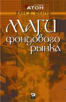 Maghi_fondovogho_rynka.jpg