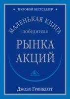 Malienkaia_knigha_pobieditielia_rynka_aktsii.jpg