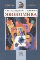 Miezhdunarodnaia_ekonomika.jpg