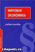 Mirovaia_ekonomika._Uchiebnik.jpg