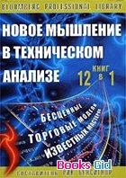 Novoie_myshlieniie_v_tiekhnichieskom_analizie.jpg