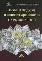 Novyi_podkhod_k_inviestirovaniiu_na_rynkie_aktsii.jpg