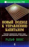 Novyi_podkhod_k_upravlieniiu_kapitalom.jpg