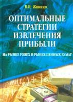 Optimalnyie_stratieghii_izvliechieniia_pribyli_na_rynkie_FOREX.jpg