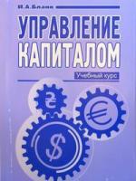 Osnovy_upravlieniia_kapitalom.jpg