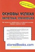 Osnovy_uspiekha_valiutnykh_spiekuliatsii.jpg