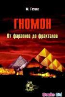 Ot_faraonov_do_fraktalov.jpg