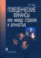 Poviedienchieskiie_finansy_ili_miezhdu_strakhom_i_alchnostiu.jpg