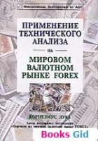 Primienieniie_tiekhnichieskogho_analiza_na_rynkie_Forex.jpg