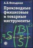 Proizvodnyie_finansovyie_i_tovarnyie_instrumienty.jpg