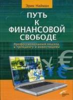 Put_k_finansovoi_svobodie.jpg